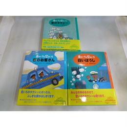 【中古】 車のいろは空の色 3冊セット 185-114AK