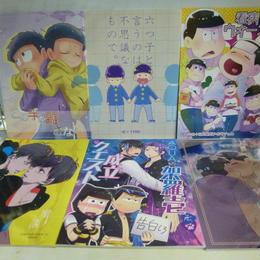 【中古】 おそ松さん 同人誌 コミック 6冊 セット  1710-103SK