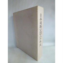 【中古】  日本道路公団三十年史  186-137SK