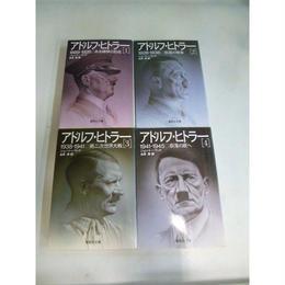 【中古】 アドルフ・ヒトラー 全4巻セット ジョン・トーランド 186-296SK