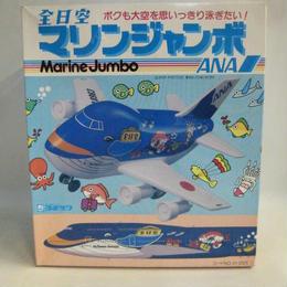 【中古】 全日空 ANA マリンジャンボ フリクション カー  1711-395SK