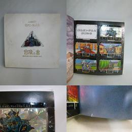 【中古】 SDガンダム外伝 カードダス20 冒険之書 MANUAL FILE BOOK VOL.1  179-279SK