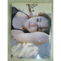 安達祐実写真集 17歳 集英社 1712-159SK