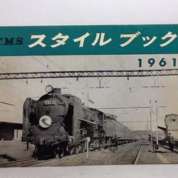 【中古】T.M.S スタイルブック 1961 車両図面集 ss1802-250