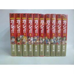 【中古】 [文庫コミック]   金色のガッシュ 1~10巻セット 以降続刊 184-81SK
