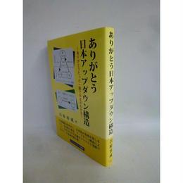 【中古】 [代引不可]   ありがとう日本アップダウン構造 / 昌原容成 186-181SK