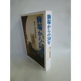 【中古】 [代引不可]   駒場からの50年 東大7B会記念文集 1950-2000       186-416SK