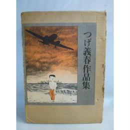 【中古】 つげ義春作品集 1711-79SK