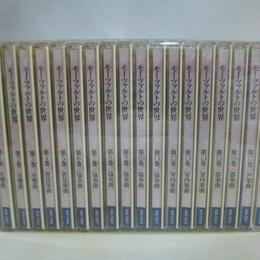 【中古】 [CD] モーツァルトの世界 18枚セット 4125SK