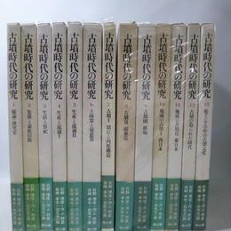【中古】 古墳時代の研究 13巻セット 雄山閣 1810-256SK