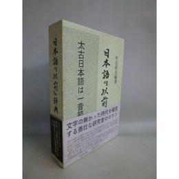 【中古】 日本語「以前」辞典 村石利夫著 村田書店 185-29SK