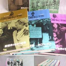【中古】子供につたえる世界の戦争と平和 5冊セット(5巻欠品) 日本図書センター 5169SK