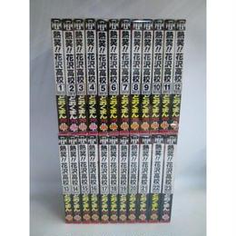 【中古】 熱笑!!  花沢高校   コンビニコミック 全23巻セット 184-167SK