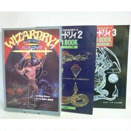【中古】 ウィザードリィ 1・2・3 ハンドブック 3冊セット ゲームハンドブックシリーズ 182-304SK
