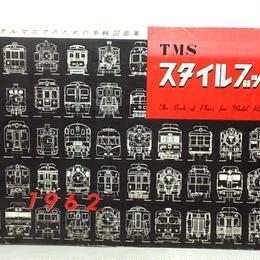 【中古】T.M.S スタイルブック 1962 車両図面集 ss1802-249