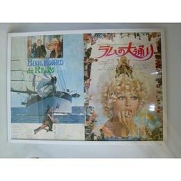 【中古】 ラムの大通り B3ポスター兼プレス 二つ折 額入り 184-30SK