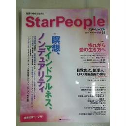 【中古】StarPeople スターピープル vol.64 ナチュラルスピリット 1710-56SK