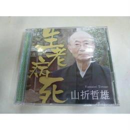 【中古】 [代引不可]【ゆうパケット発送】 [CD]   生老病死 山折哲雄 179-452SK