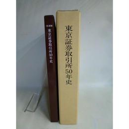 【中古】 東京証券取引所50年史 CD-ROM付き 186-287SK