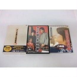 【中古】 [DVD] アニと僕の夫婦喧嘩 初回限定DVD-BOX + ナビゲートDVD + さんた亭クロースがやって来た! 964SK