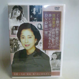 【中古】 [DVD]  くも膜下出血で倒れた佳那晃子が病院からあるいて帰って来るまでのDVD第一弾 6067SK