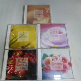 【中古】 [CD] ピアノ名曲物語 全20巻BOXセット(解説書欠品) 174-167SK