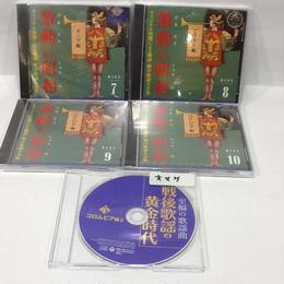 【中古】激動の昭和 DISC7 - 10  4枚セット ss1710-224