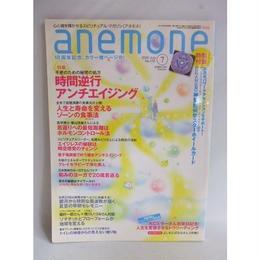 【中古】anemone アネモネ 2010年 7月号 ビオ・マガジン 1610-74SK