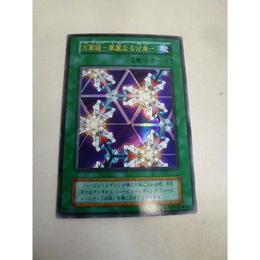 【中古】 [遊戯王カード]  万華鏡ー華麗なる分身ー ウルトラレア 3枚セット 182-79SK