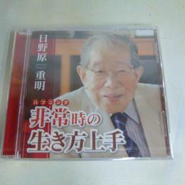 【中古】【未開封】  [CD] [代引不可]   非常時の生き方上手 日野原重明 188-195SK