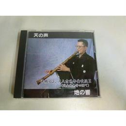 【中古】 [CD]  平林火山 尺八古典本曲吹伝2    1712-272SK