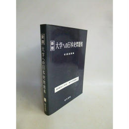【中古】 [代引不可]    新版大学への日本歴史問題集 研文書院    187-231SK