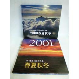 【中古】【写真・自然】 春夏秋冬 2000~2004  5冊セット 182-17SK