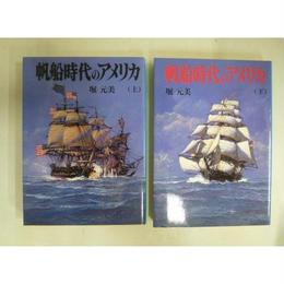【中古】帆船時代のアメリカ 上・下巻 堀元美 朝日ソノラマ文庫 1711-3SK