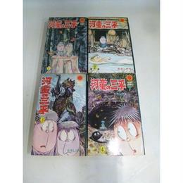 【中古】 河童の三平 全4巻セット  1711-73SK