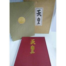 【中古】 天皇写真集 時事日本新聞社  175-328SK