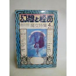 【中古】[代引不可]  幻想と怪奇 創刊号 魔女特集 三崎書房 4164SK