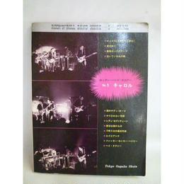 【中古】  [代引不可]   ロックン・バンド・スコアー No.5  キャロル 186-428SK