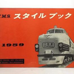 【中古】T.M.S スタイルブック 1959 車両図面集 ss1802-252