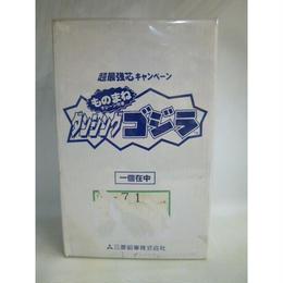 【中古】 ダンシングゴジラ(三菱鉛筆の懸賞当選品) 181-390SK