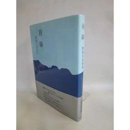 【中古】  [代引不可]    稜線 野地安伯歌集 186-382SK