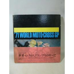 【中古】 [代引不可]   '71世界モトクロスグランプリ 189-278SK