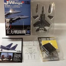 【中古】【2】 カフェレオ 1/144 Jwings 世界の主力戦闘機 Vol.2 F-15E ストライクイーグル 90FS 単品  ss1709-169