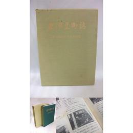 【中古】 東伊豆町誌 町制施行30周年記念誌 4595SK