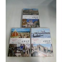 【中古】 [DVD] 世界ふれあい街歩き イタリア 3種セット 173-158SK