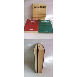 【中古】 読売年鑑  1986  1604-144SK