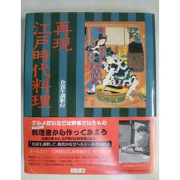 【中古】【代引不可】再現 江戸時代料理 食養生講釈付 小学館 1711-11SK