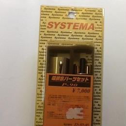 【新品】システマ 吸排気パーツセット(P90対応)SYSTEMA  ss1808-117