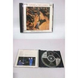 【中古】 [CD] トランペットによる日本抒情歌集/ドクシツェル  2537SK