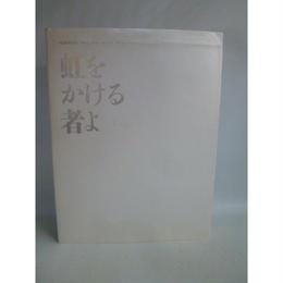 【中古】【図録・大型本】 電通90年史 1901-1991  虹をかける者よ 3421SK